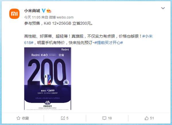 红米K40 12+256手机618大促:预购立省200块