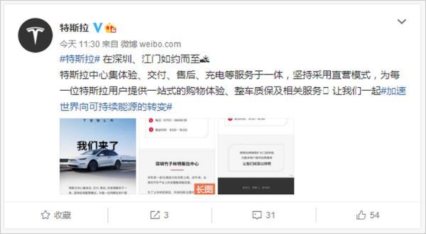 布局广东!特斯拉中心已落户深圳、江门这两座城市
