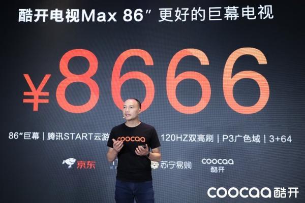 酷开Max 86英寸巨幕电视发布 首销优惠价8666元