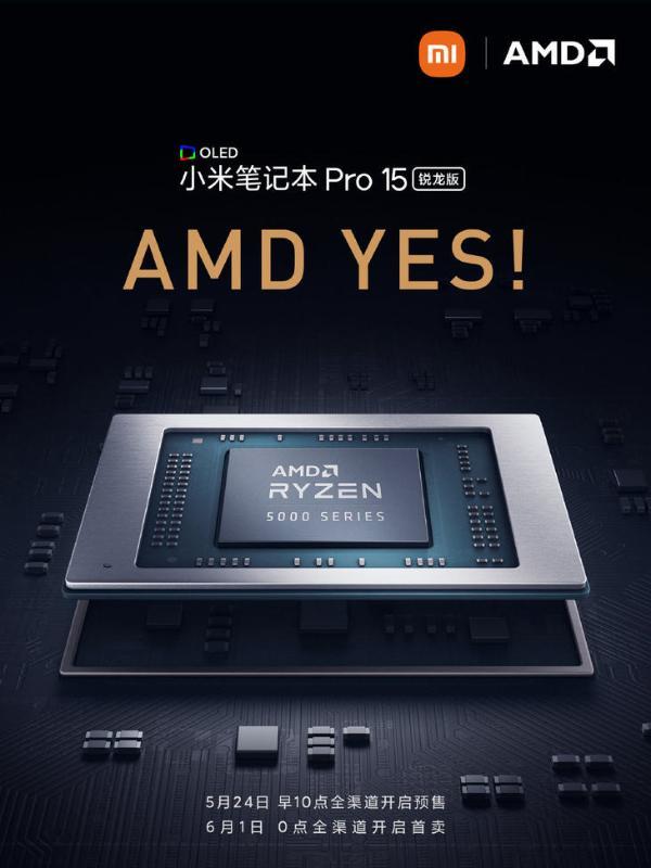 小米笔记本 Pro 15 锐龙版5月24日开启预售
