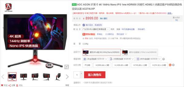 卡皇好搭档 AGON PRO旗舰产品AG274UXP开售