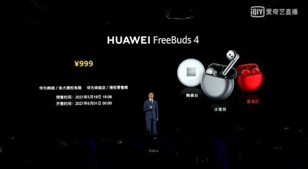 华为FreeBuds 4半开放降噪耳机发布,999元