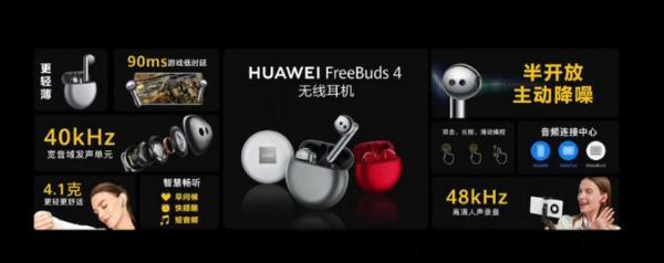 华为发布FreeBuds 4 真无线耳机,半开放式降噪