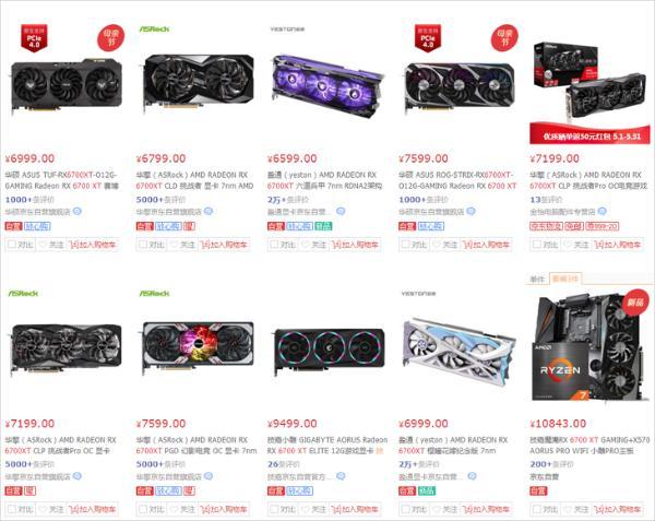 RX6700XT货源充足了 3A平台配置单推荐一份