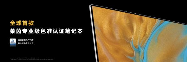 全面不止于屏,华为MateBook 16正式发布 售价6299元起