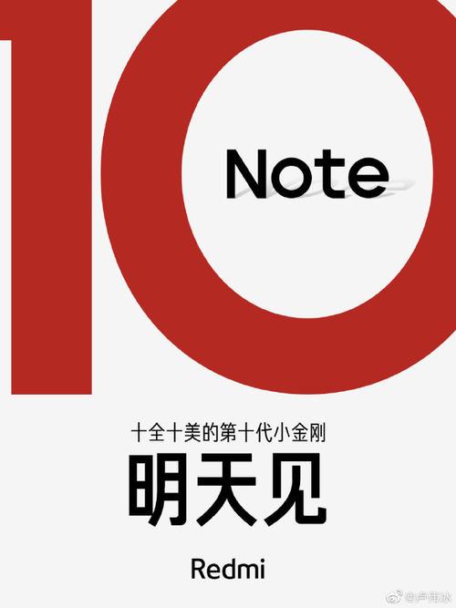 999元5G手机?Redmi Note10官宣明天发布