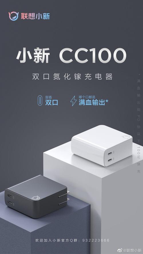 联想推出小新CC100氮化镓充电头,支持百瓦大功率