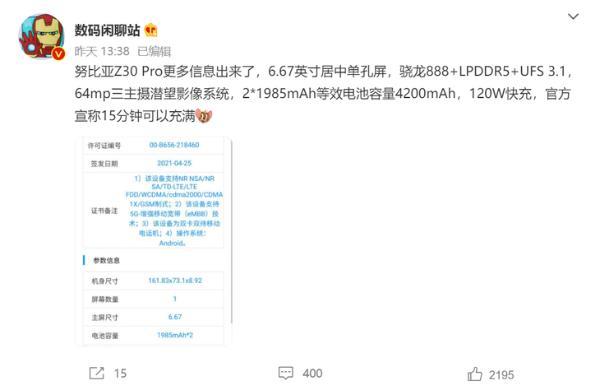 努比亚Z30 Pro浩瀚黑配色图片公布 ,                                                  <li><a href=