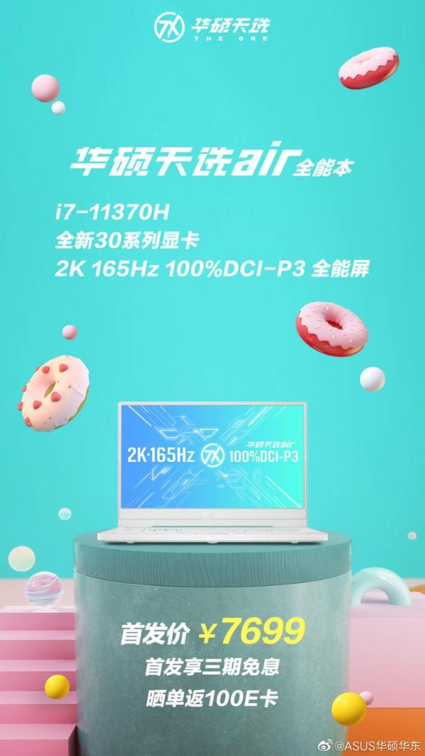 华硕官方宣布新一代天选Air笔记本,或首发新显卡