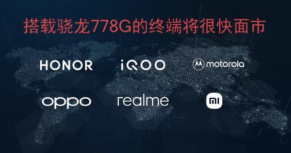 高通骁龙778G发布:荣耀小米等品牌将会首批采用