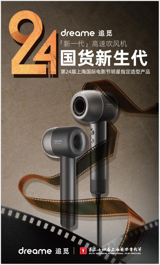 追觅科技正式成为第二十四届上海国际电影节官方合作伙伴