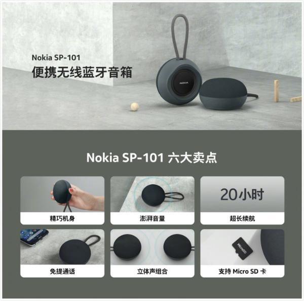 诺基亚C20 Plus发布:运行安卓11轻量版,售价699元