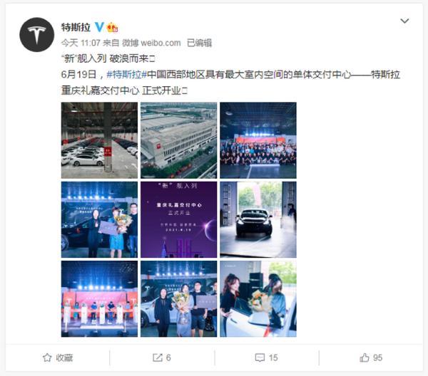 特斯拉重庆礼嘉交付中心开业 布局我国西部市场