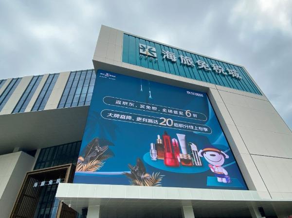 京东国际携手三亚海旅免税城 上线京东海旅免税小程序店
