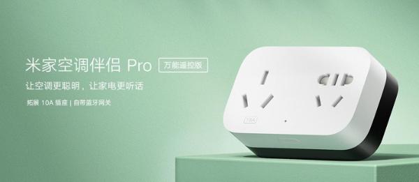 米家空调伴侣Pro万能遥控版发布,售价129元