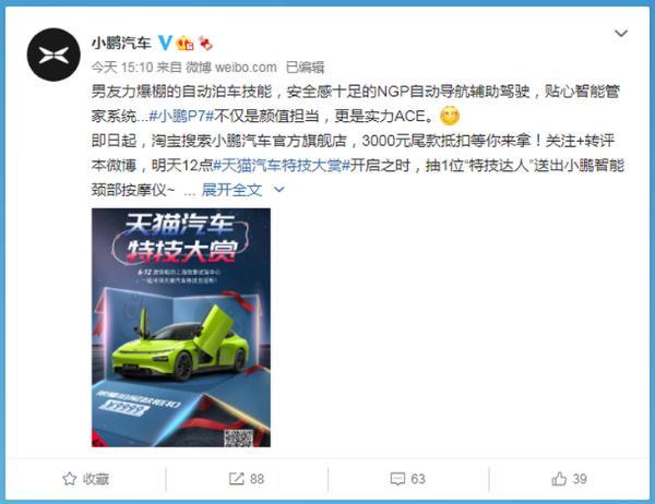 小鹏汽车官方旗舰店618赠送3000元尾款抵扣福利