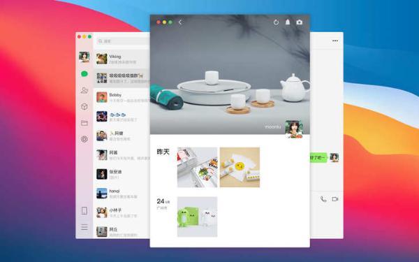 微信 3.1.1 for Mac正式版发布,可发朋友圈