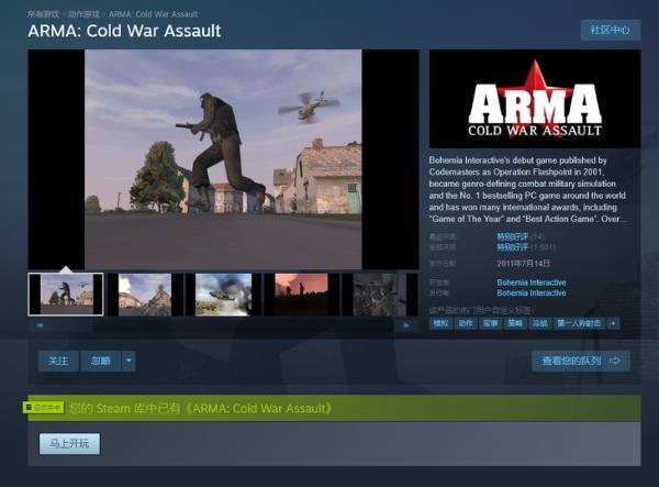 游戏喜加一,《武装突袭:冷战突击》免费领
