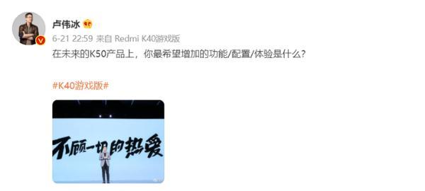 卢伟冰预热Redmi K50,或补齐快充与影像短板