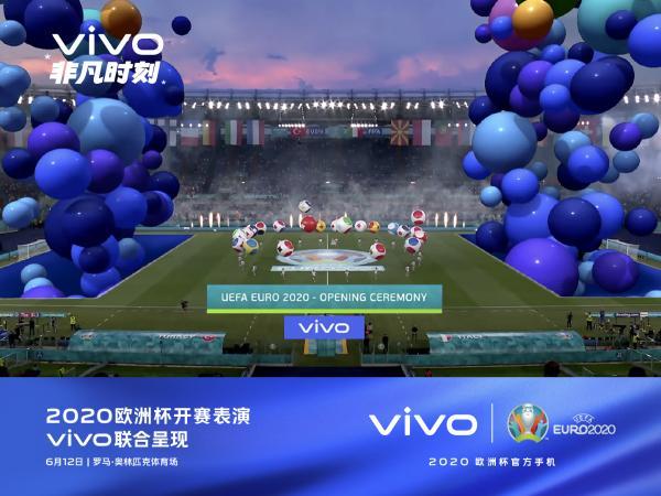欧洲杯正式开幕 vivo成史上首个开闭幕式冠名合作伙伴