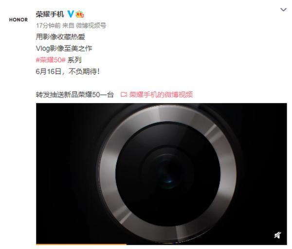 影像至美之作 荣耀50官宣6月16日发布