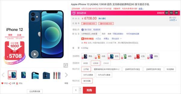 苹果618开门红:iPhone 12直降1000块钱