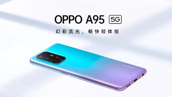 两千元档时尚潮流之选 OPPO A95优势突出