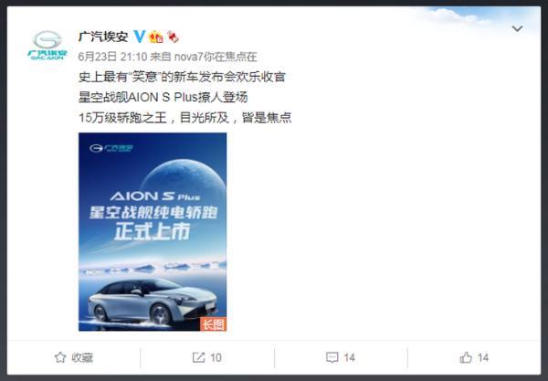 广汽埃安AION S Plus发布:13.96万元起