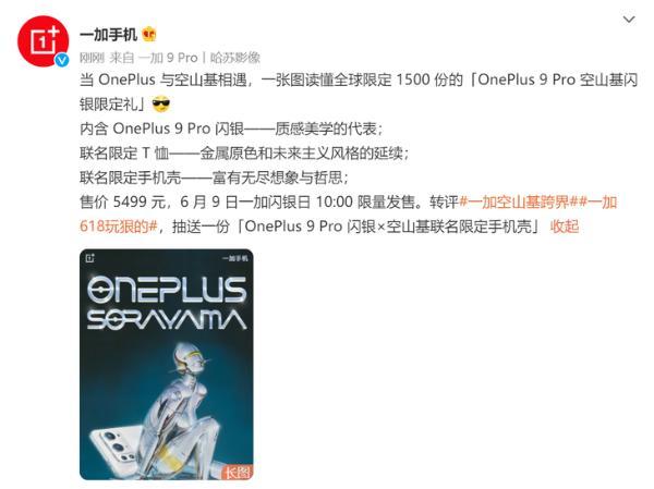 一加9 Pro空山基闪银限定礼将限量发售 5499元