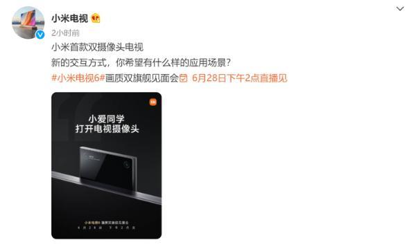 小米电视6将采用双摄像头 带来新的交互方式