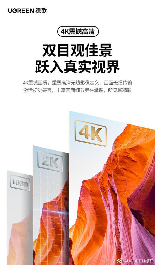 绿联发布星云瞭望者无线投屏器 支持4K高清画质