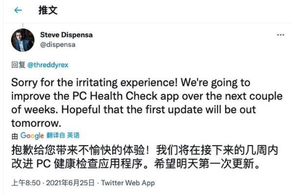 微软检测升级工具出问题,官方回复将修复