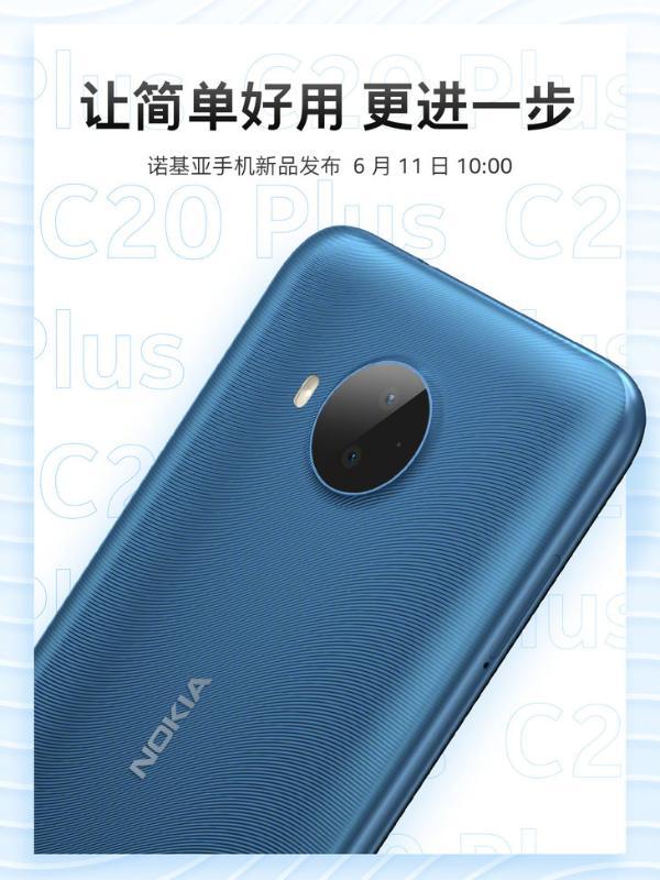 诺基亚 C20 Plus新品官宣 6月11日发布