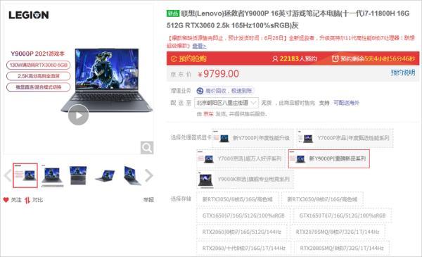 9799元!联想Y9000P京东自营开启新一轮预售