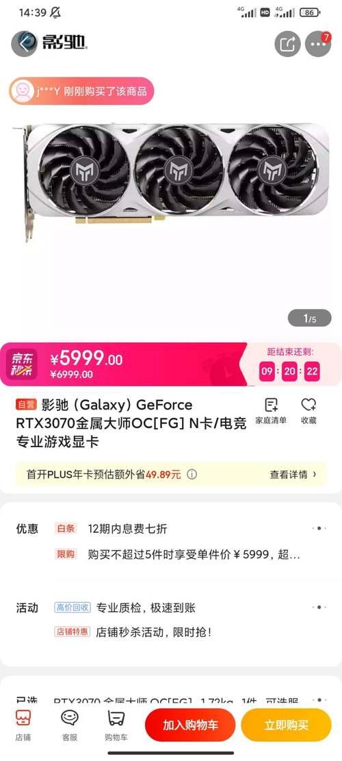 显卡近期降价明显!影驰RTX3070降至5999元