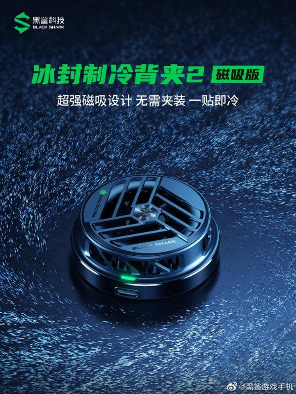 黑鲨冰封制冷背夹2磁吸版公布,通用多种设备