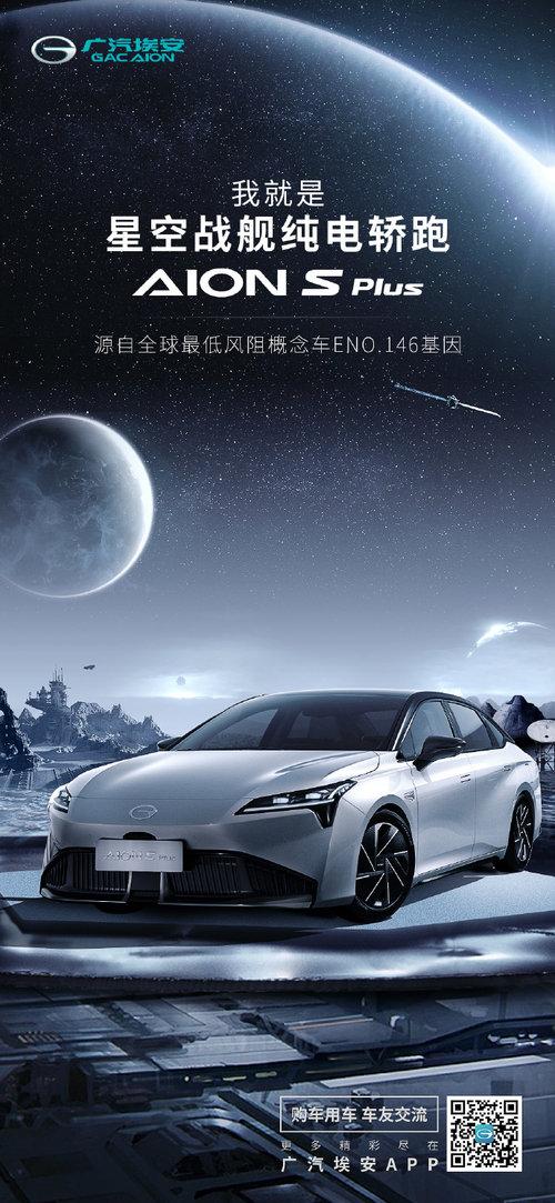 全球最低风阻概念车!广汽AION S Plus预告