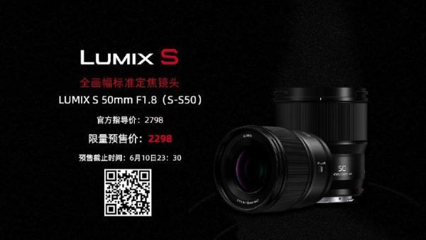 售价不到2300元 松下发布LUMIX S 50mm F1.8镜头