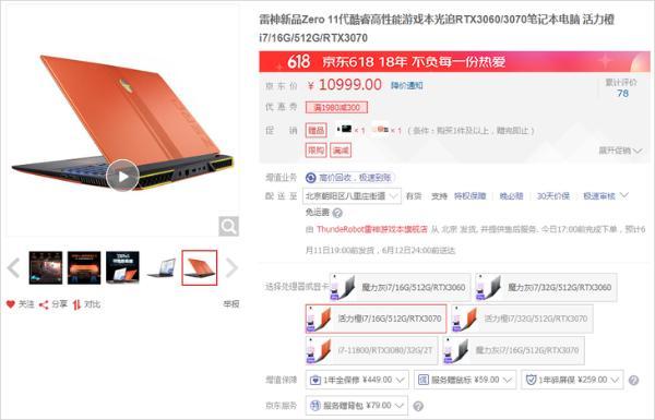 RTX3070配2K大屏 雷神ZERO游戏本618大促