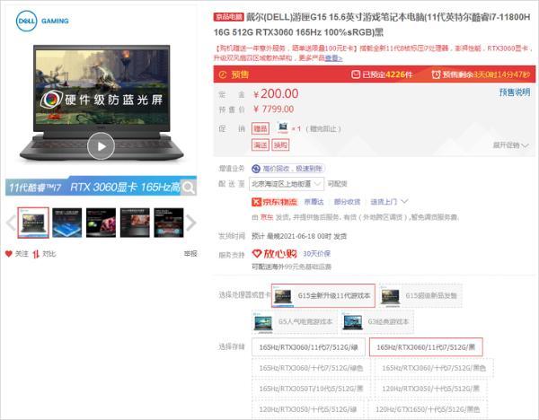 RTX3060搭165Hz屏幕 戴尔G15游戏本大促
