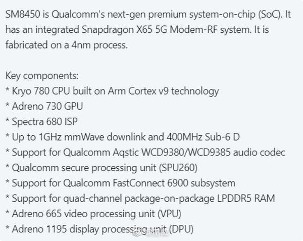 骁龙895规格曝光:4nm制程+Armv9,GPU架构换代