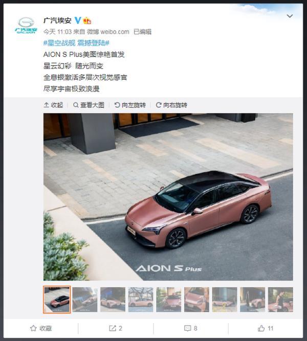 广汽埃安AION S Plus精美照片首发