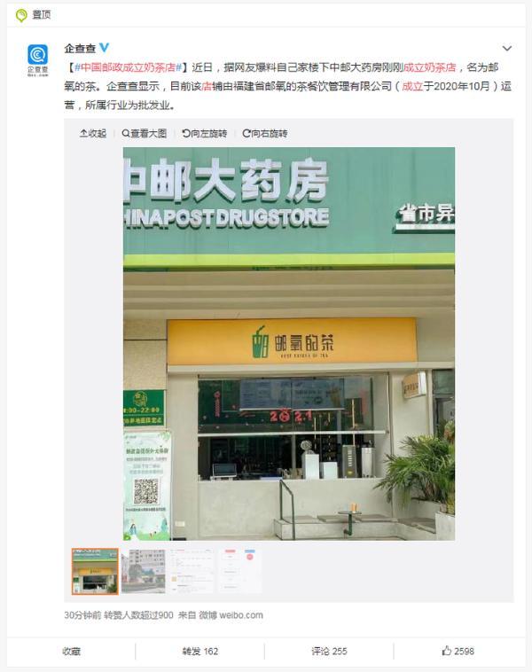 """中国邮政成立奶茶店!命名为""""邮氧的茶"""""""
