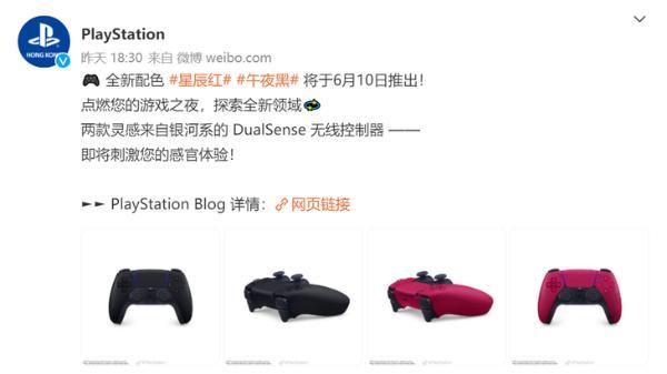 索尼公布两款新配色DualSense 无线控制器