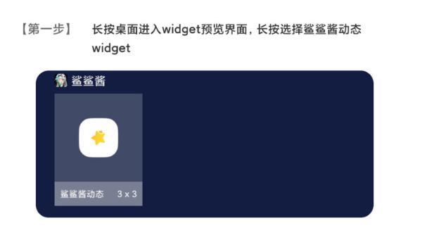 黑鲨手机鲨鲨酱APP版本更新,新增桌面widget