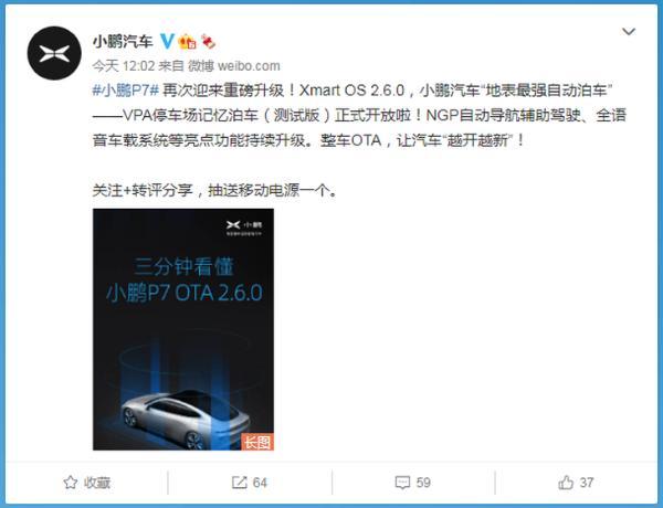 小鹏P7迎重磅升级:Xmart OS 2.6.0来了