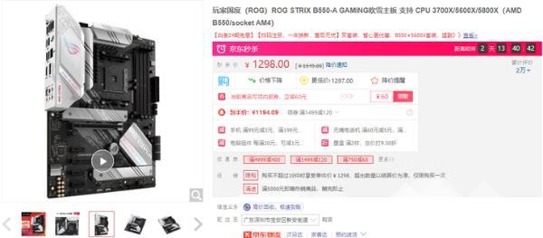 618锐龙5000处理器大降价,这些主板值得搭配选购