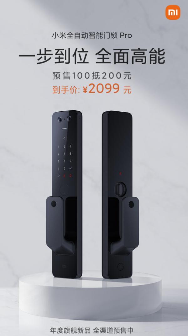 小米全自动智能门锁Pro将预售,价格2099元