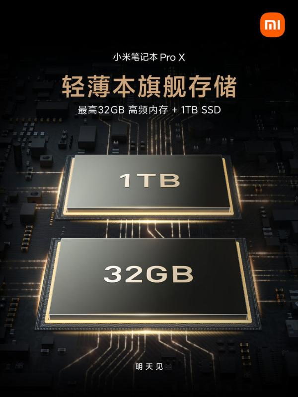 小米笔记本Pro X更多配置公布 最高32GB内存