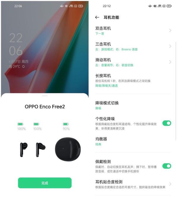 OPPO Enco Free2评测:支持个性化降噪,体验更进一步